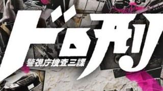 ドロ刑の動画!5話を無料の見逃し配信でフル視聴する方法