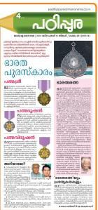 Malayalam Manorama_Padhippura_16-Dec-2013_Civilian Awards