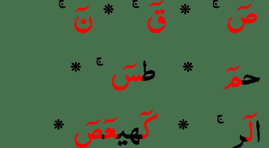 contoh Mad Lazim Harfi Mukhaffaf