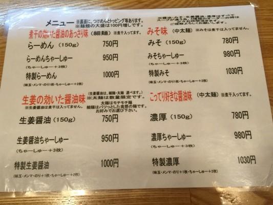 20160805shinwa_2893