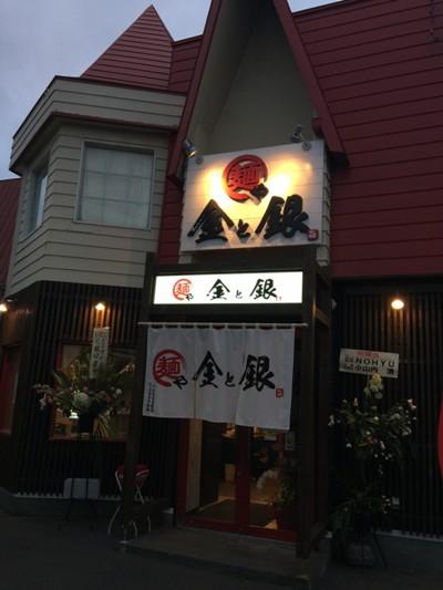 20160918kinginbin_6208
