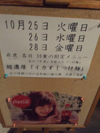 20161026tora_4878