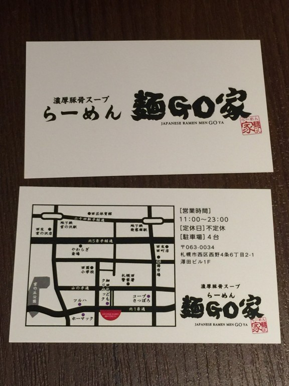 20161210mengoya_5983