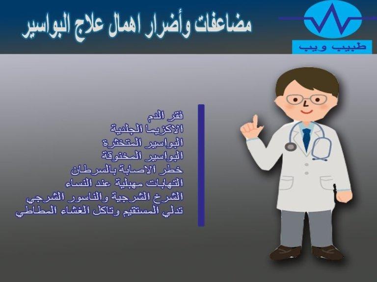 مضاعفات وأضرار اهمال علاج البواسير
