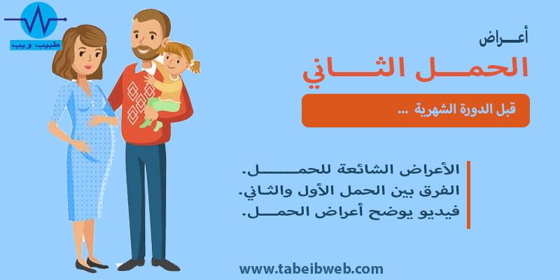 أعراض الحمل الثاني قبل الدورة