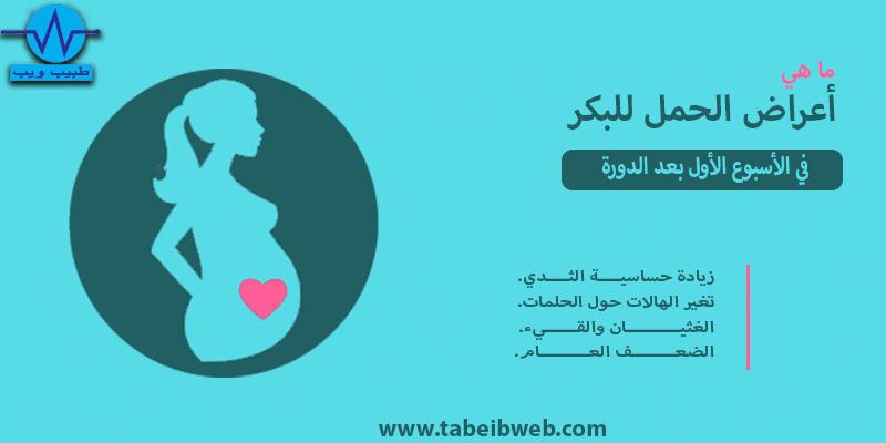 أعراض الحمل في الأسبوع الأول للبكر قبل الدورة