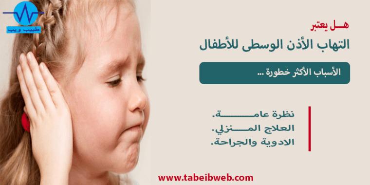 علاج التهاب الأذن للأطفال مجرب طبيب ويب
