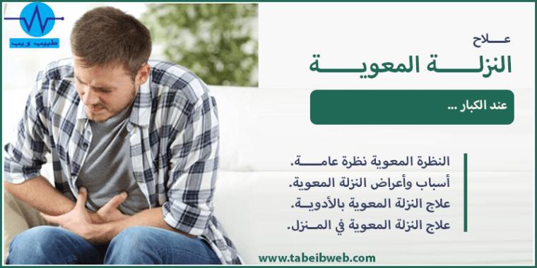 علاج النزلة المعوية للكبار
