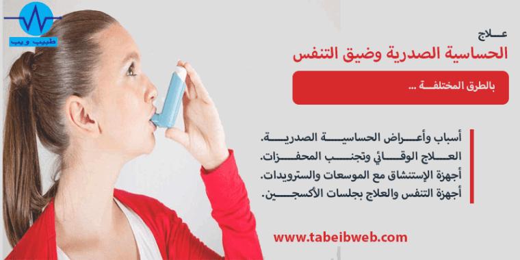 علاج الحساسية الصدرية وضيق التنفس