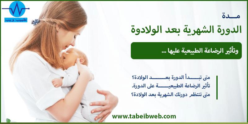مدة الدورة الشهرية بعد الولادة طبيب ويب