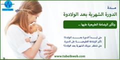 مدة الدورة الشهرية بعد الولادة
