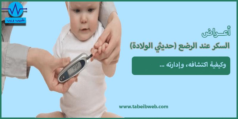 اعراض السكري عند الرضع