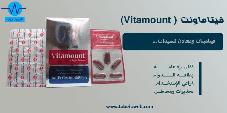 فيتاماونت ( Vitamount) فيتامينات ومعادن للسيدات الجرعة والمحاذير
