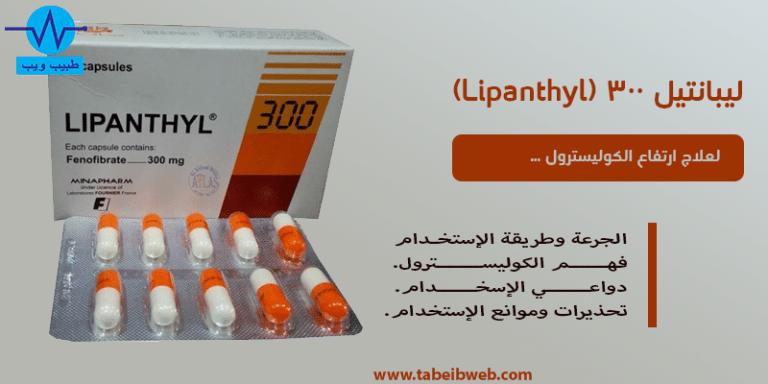 ليبانتيل ٣٠٠ (Lipanthyl 300) لعلاج الكوليسترول الجرعات والمحاذير