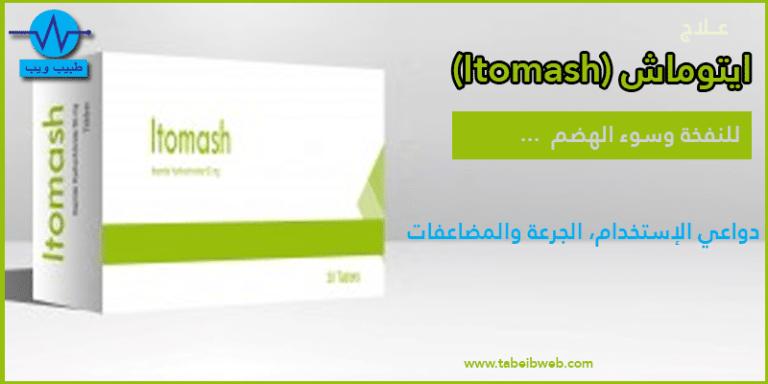 ايتوماش (Itomash) للنفخة وعسر الهضم المضاعفات والمحاذير