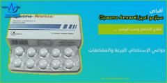 سبازمو امريز (Spasmo Amrase) أقراص لعلاج الانتفاخ وعسر الهضم