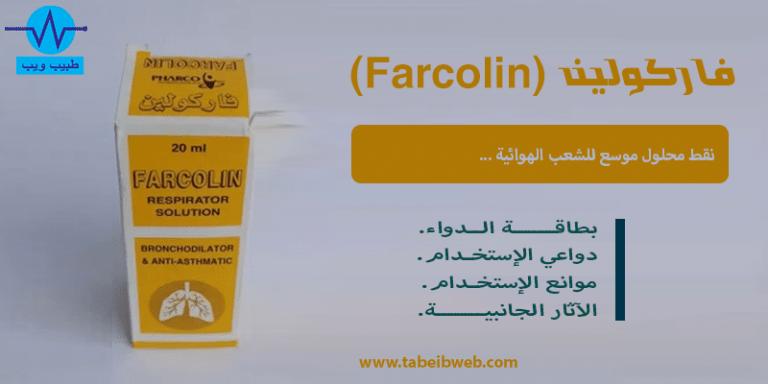 فاركولين (Farcolin) نقط محلول موسع للشعب الهوائية الجرعات وطريقة الاستخدام