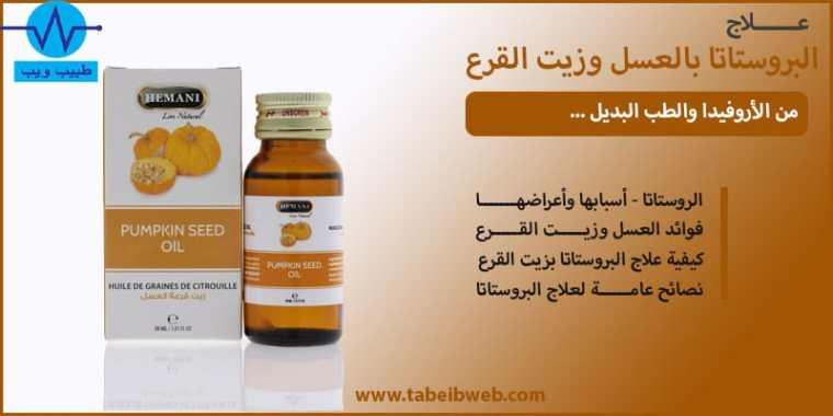 علاج البروستاتا بالعسل وزيت القرع طبيب ويب