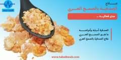 علاج الصدفية بالصمغ العربي، هل هو فعال؟