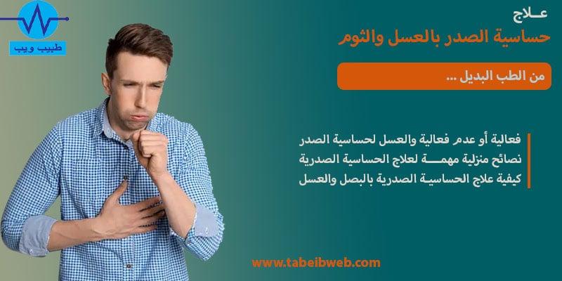 علاج حساسية الصدرية بالعسل والبصل