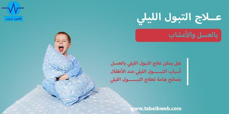 علاج التبول الليلي عند الاطفال بالعسل