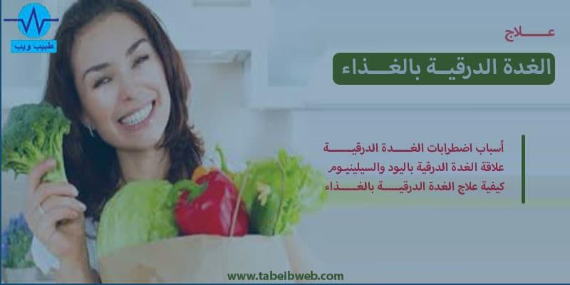 علاج خمول الغدة الدرقية بالغذاء