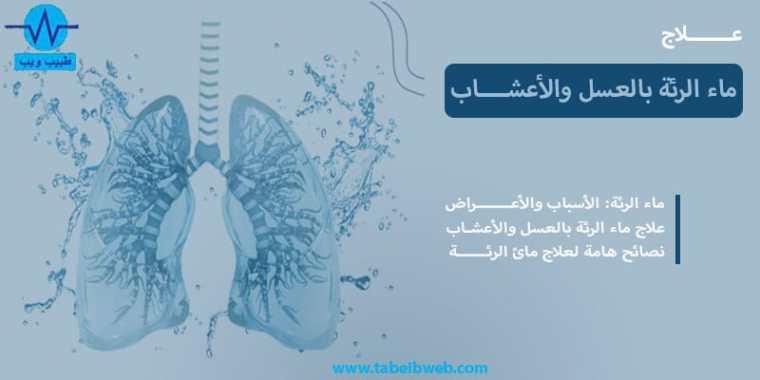 علاج ماء الرئة بالعسل والاعشاب