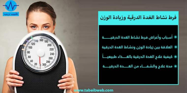 فرط نشاط الغدة الدرقية وزيادة الوزن