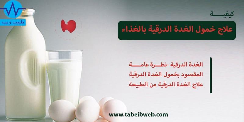 كيفية علاج خمول الغدة الدرقية بالغذاء