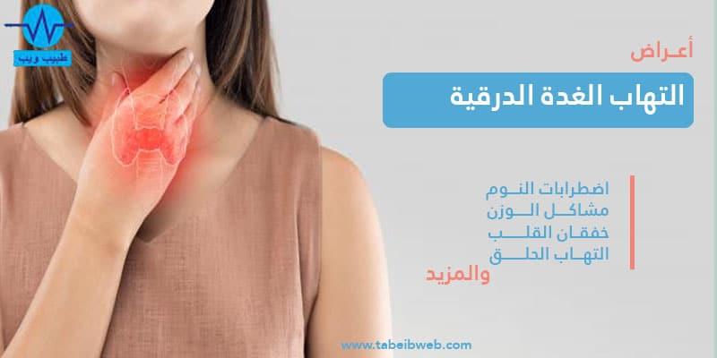 اعراض التهاب الغدة الدرقية