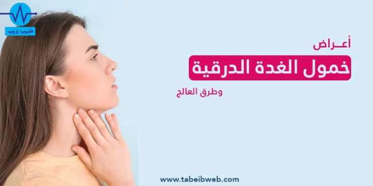 اعراض خمول الغدة الدرقية والعلاج