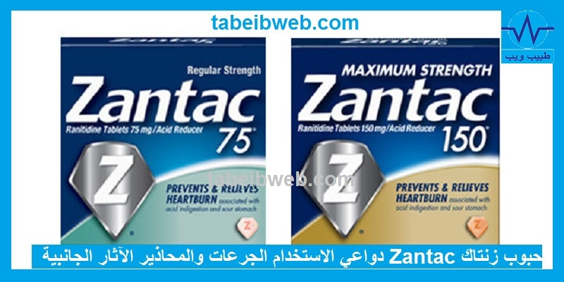 حبوب زنتاك Zantac دواعي الاستخدام الجرعات والمحاذير الآثار الجانبية