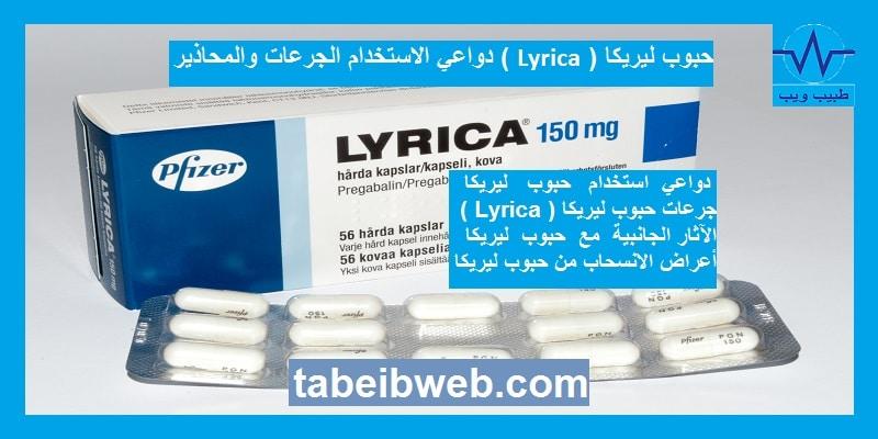 حبوب ليريكا ( Lyrica ) دواعي الاستخدام الجرعات والمحاذير