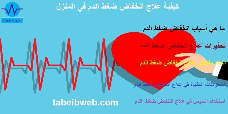 كيفية علاج انخفاض ضغط الدم في المنزل