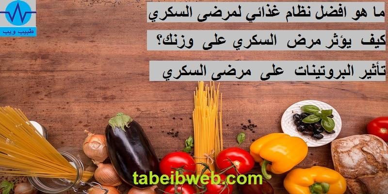 ما هو افضل نظام غذائي لمرضى السكري
