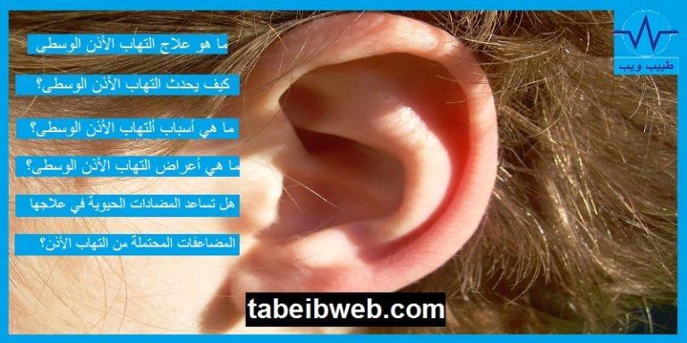 ما هو علاج التهاب الأذن الوسطى
