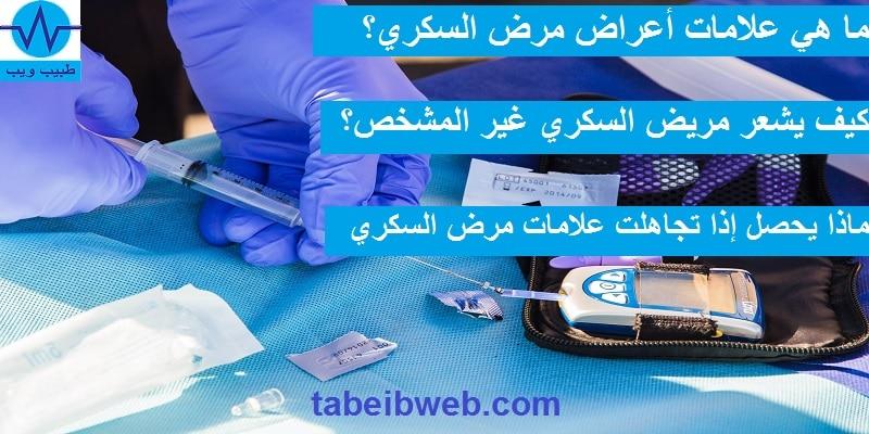 علامات وأعراض مرض السكري