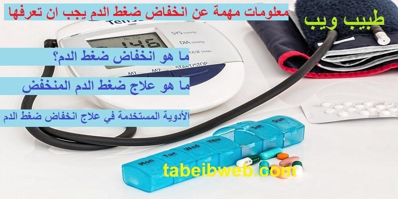 انخفاض ضغط الدم معلومات مهمة عنه يجب ان تعرفها