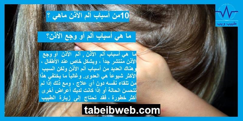 10من أسباب ألم الأذن ماهي ؟