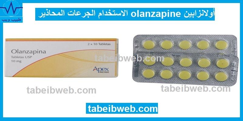 أولانزابين olanzapine الاستخدام الجرعات المحاذير