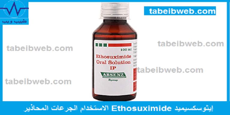 إيثوسكسيميد Ethosuximide الاستخدام الجرعات المحاذير
