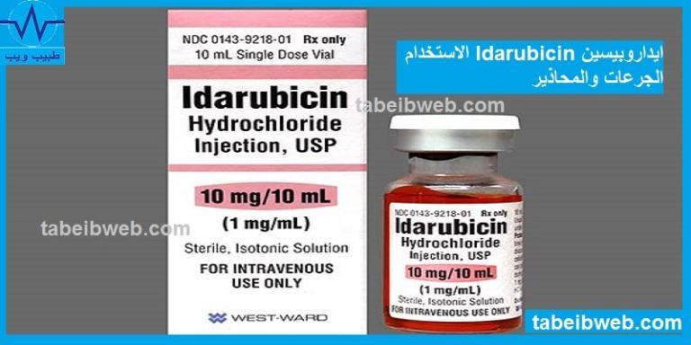 ايداروبيسين Idarubicin الاستخدام الجرعات والمحاذير