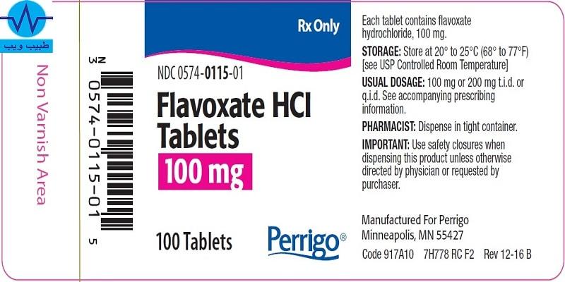 فلافوكسات Flavoxate لتشنج المثانة الجرعات والمحاذير