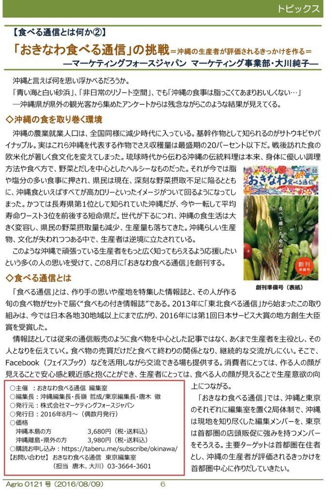Agrio_20160809(121) 沖縄食べる通信-1リサイズ