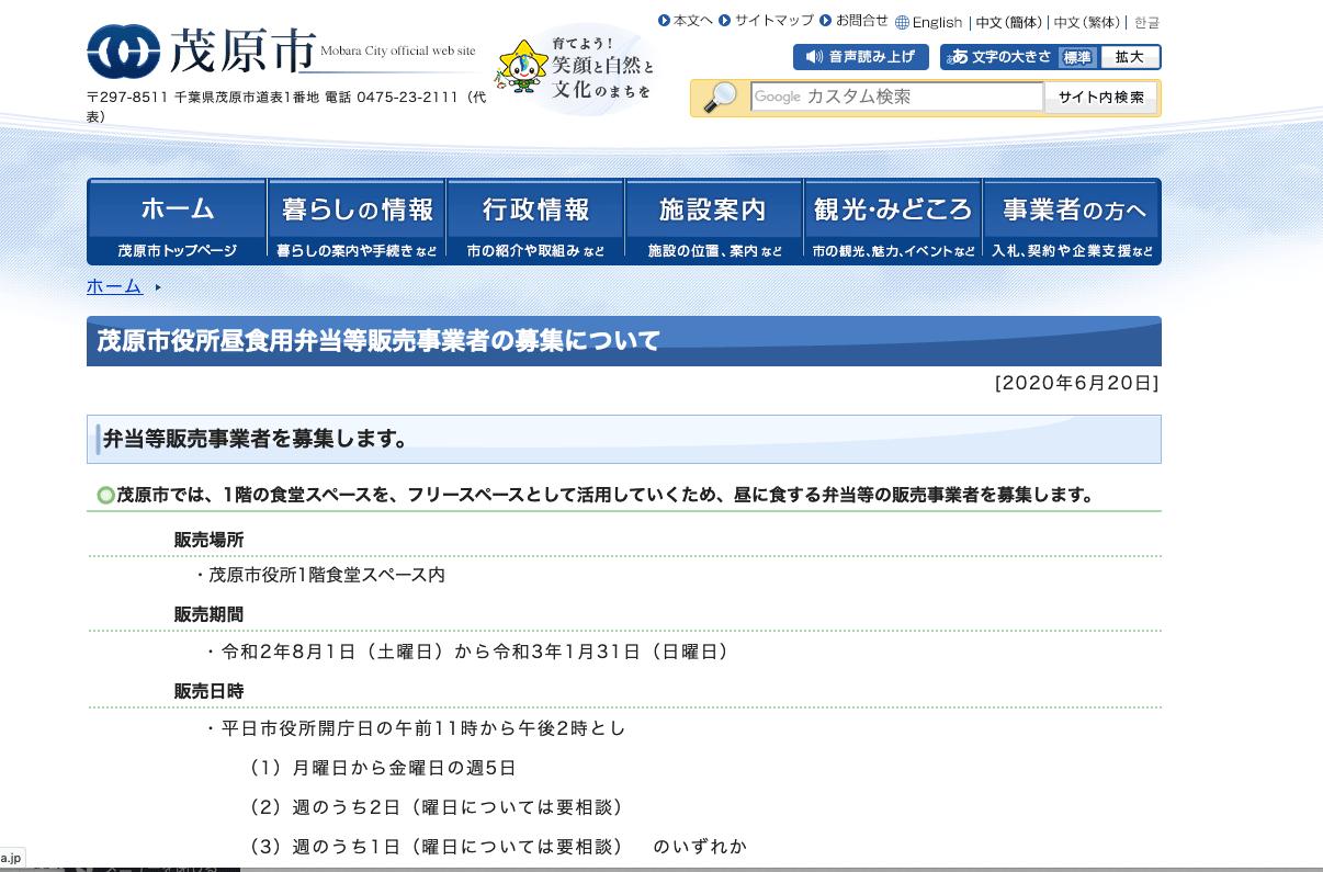 【受付終了】市役所でのお弁当販売の募集情報