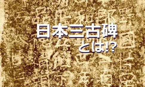 日本三古碑