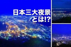 日本三大夜景とは!?