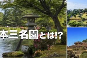 日本三名園