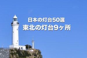 日本の灯台50選・東北の灯台9ヶ所