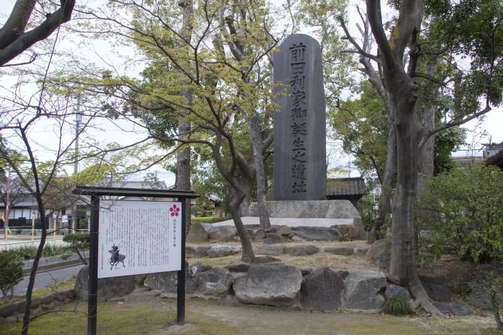前田利家生誕の地